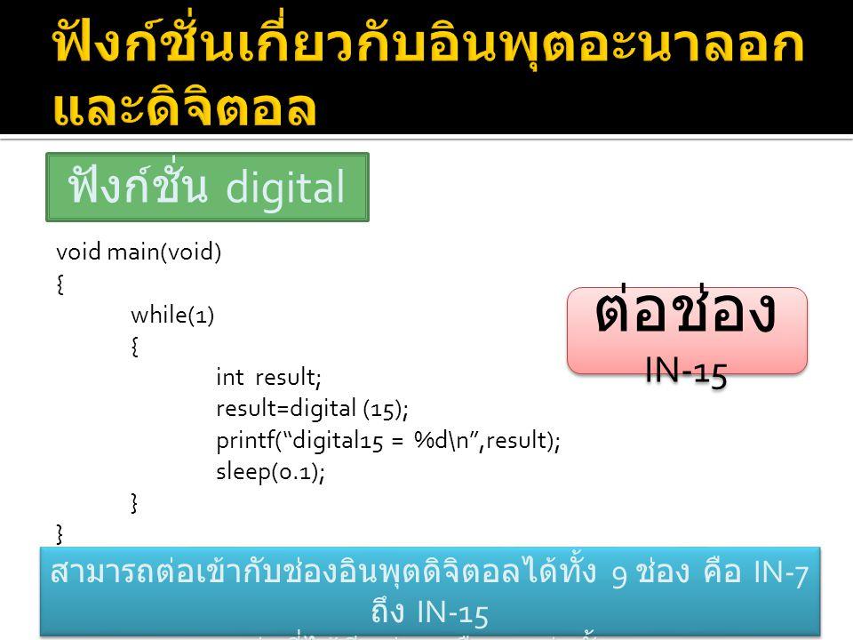 "void main(void) { while(1) { int result; result=digital (15); printf(""digital15 = %d\n"",result); sleep(0.1); } ฟังก์ชั่น digital สามารถต่อเข้ากับช่องอ"