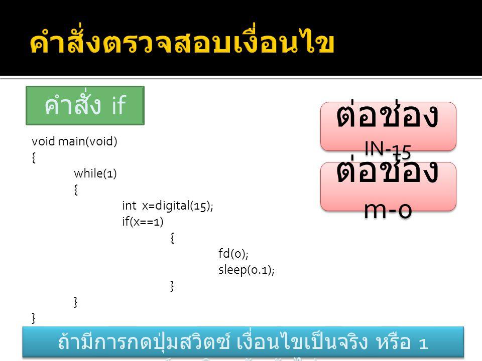void main(void) { while(1) { int x=digital(15); if(x==1) { fd(0); sleep(0.1); } คำสั่ง if ถ้ามีการกดปุ่มสวิตซ์ เงื่อนไขเป็นจริง หรือ 1 มอเตอร์ 0 เดินห
