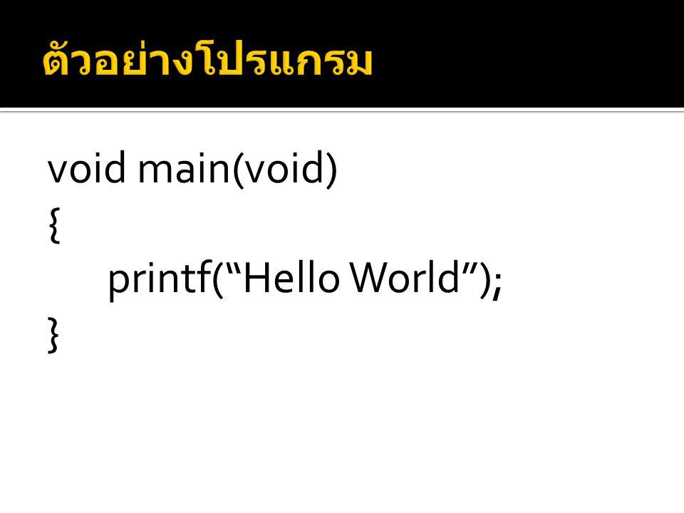 """void main(void) { printf(""""Hello World""""); }"""