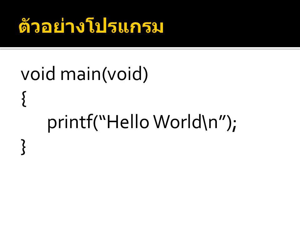 """void main(void) { printf(""""Hello World\n""""); }"""