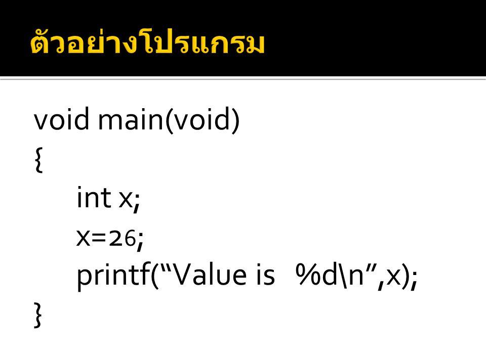 """void main(void) { int x; x=2 6 ; printf(""""Value is %d\n"""",x); }"""