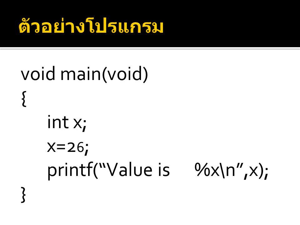 "void main(void) { int x; x=2 6 ; printf(""Value is %x\n"",x); }"