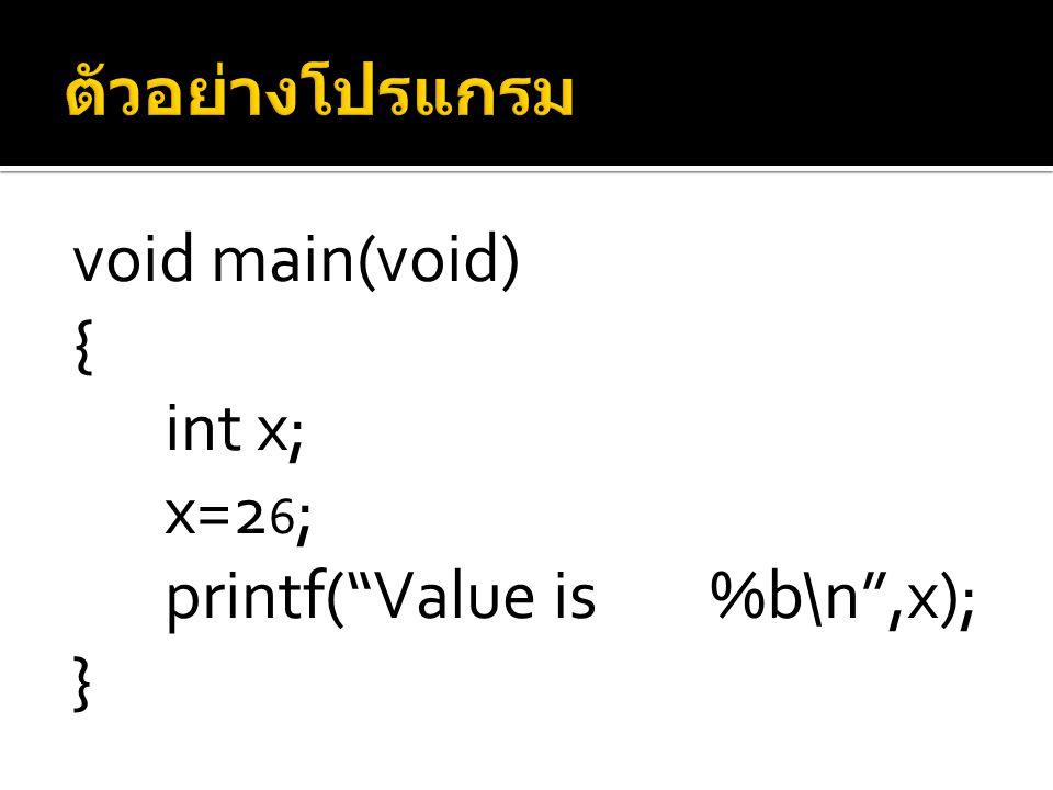 "void main(void) { int x; x=2 6 ; printf(""Value is %b\n"",x); }"