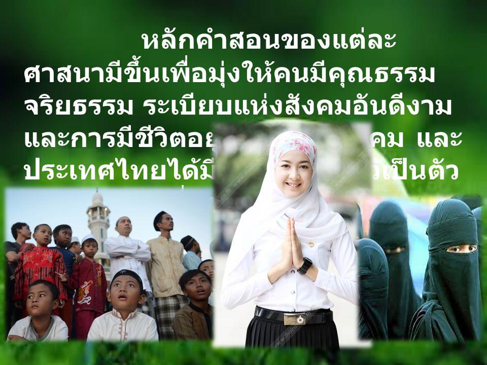 หลักคำสอนของแต่ละ ศาสนามีขึ้นเพื่อมุ่งให้คนมีคุณธรรม จริยธรรม ระเบียบแห่งสังคมอันดีงาม และการมีชีวิตอยู่ร่วมกันในสังคม และ ประเทศไทยได้มีการบัญญัติไว้