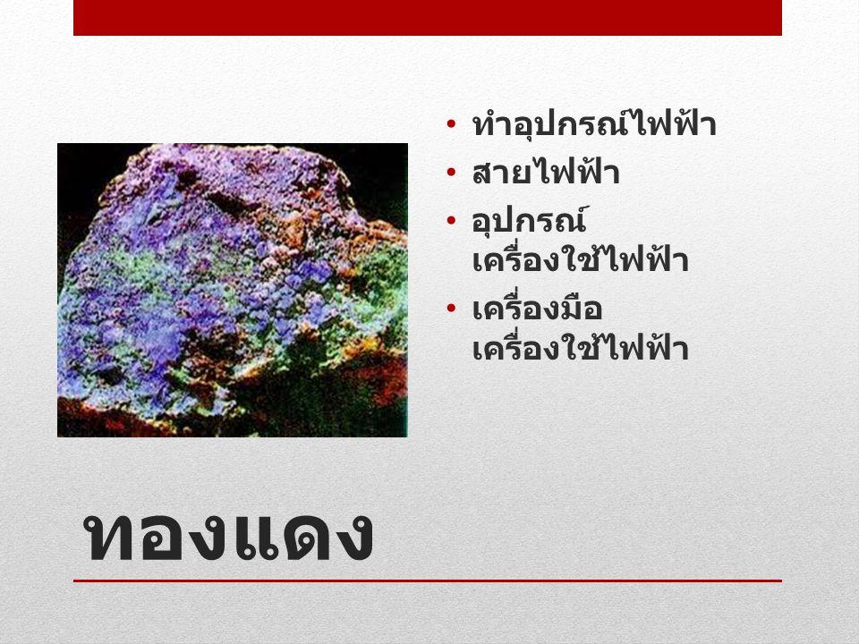 ทองแดง • ทำอุปกรณ์ไฟฟ้า • สายไฟฟ้า • อุปกรณ์ เครื่องใช้ไฟฟ้า • เครื่องมือ เครื่องใช้ไฟฟ้า