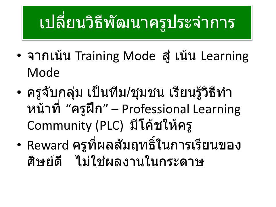 """เปลี่ยนวิธีพัฒนาครูประจำการ • จากเน้น Training Mode สู่ เน้น Learning Mode • ครูจับกลุ่ม เป็นทีม / ชุมชน เรียนรู้วิธีทำ หน้าที่ """" ครูฝึก """" – Professio"""