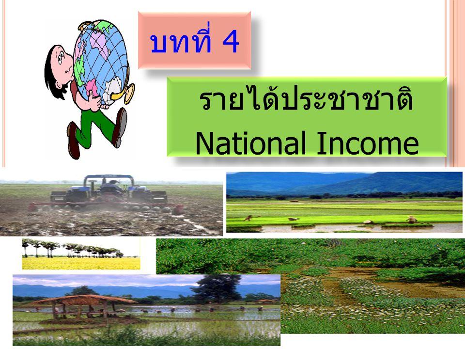 NI NI = NNP – ภาษีทางอ้อม หักเงินอุดหนุน NI = NNP – ภาษีทางอ้อม หักเงินอุดหนุน รายได้ประชาชาติ