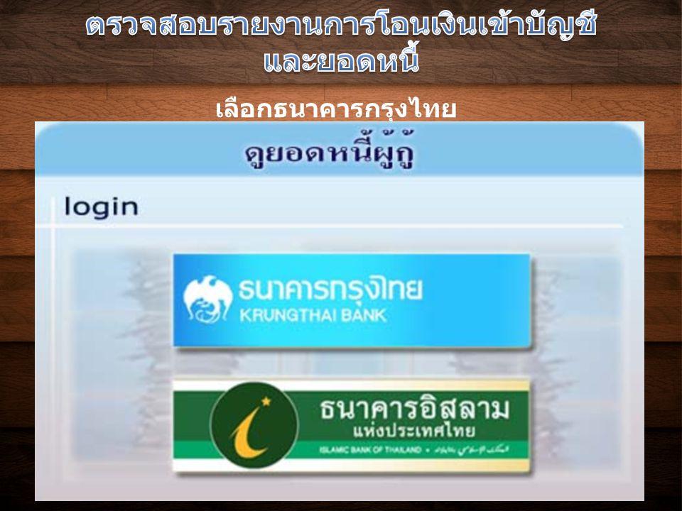 เลือกธนาคารกรุงไทย