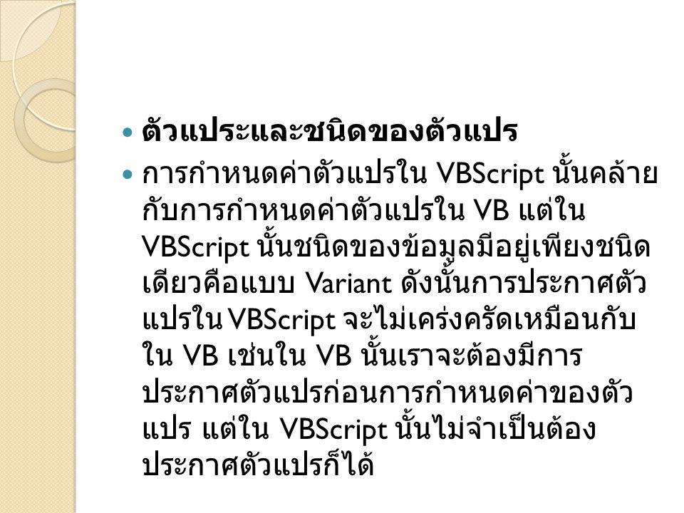  ตัวแประและชนิดของตัวแปร  การกำหนดค่าตัวแปรใน VBScript นั้นคล้าย กับการกำหนดค่าตัวแปรใน VB แต่ใน VBScript นั้นชนิดของข้อมูลมีอยู่เพียงชนิด เดียวคือแ