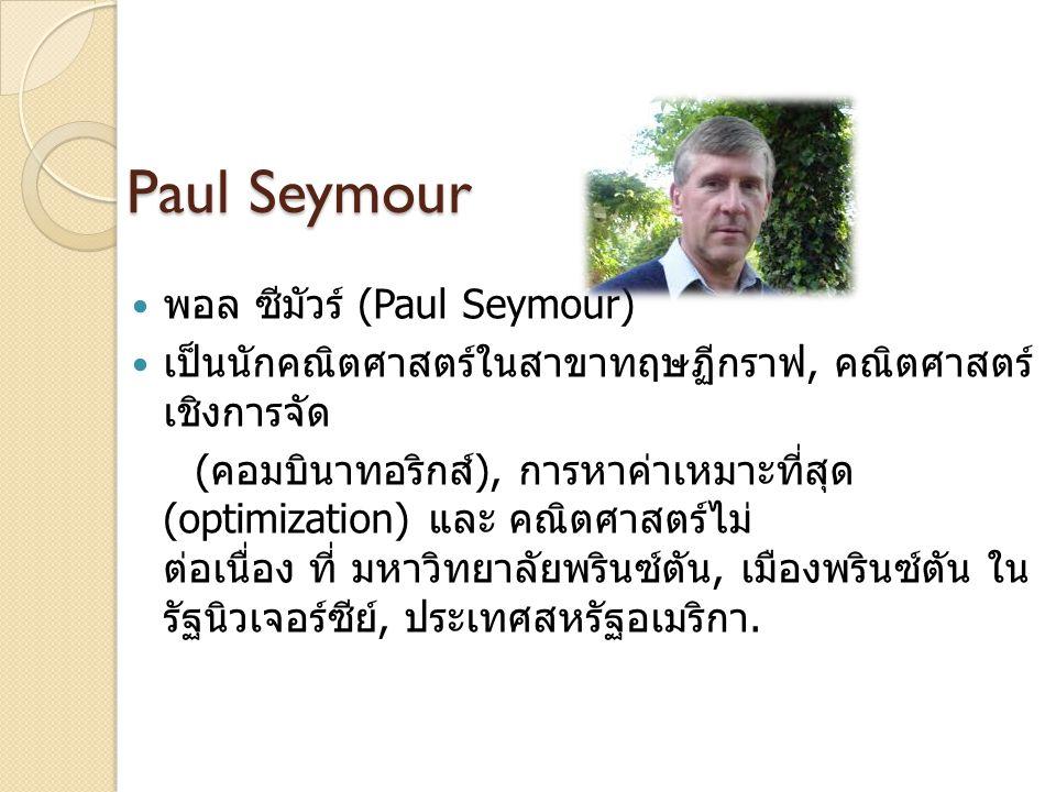 Paul Seymour  พอล ซีมัวร์ (Paul Seymour)  เป็นนักคณิตศาสตร์ในสาขาทฤษฏีกราฟ, คณิตศาสตร์ เชิงการจัด ( คอมบินาทอริกส์ ), การหาค่าเหมาะที่สุด (optimizat