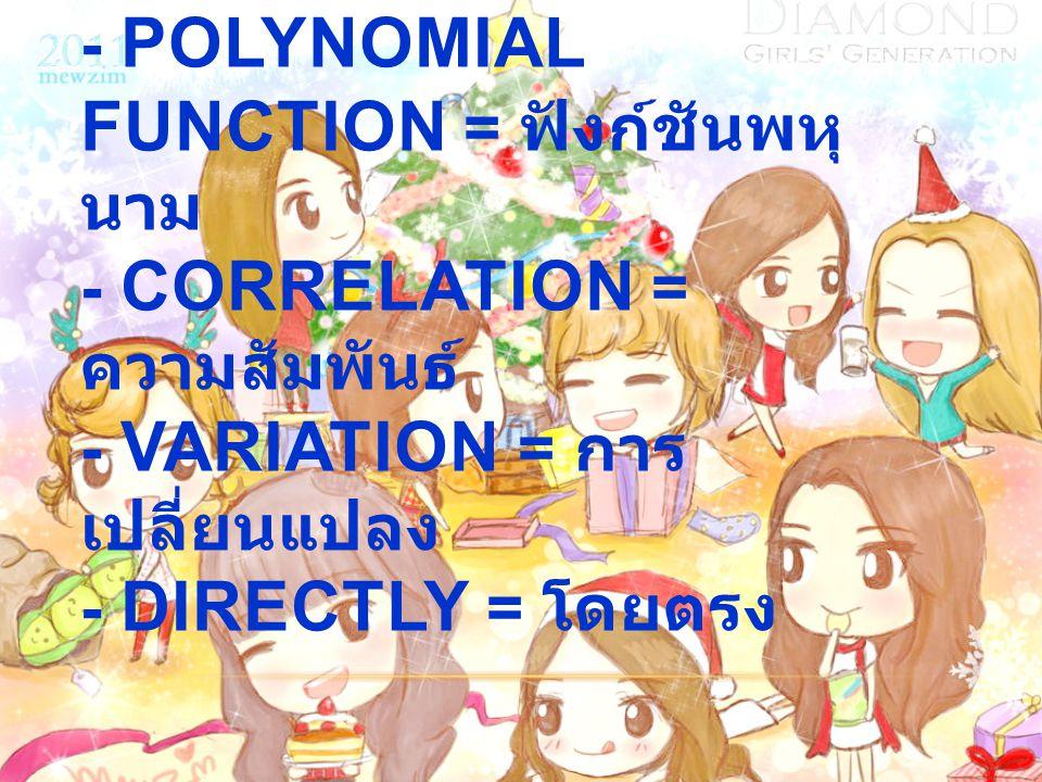 1.10 MATHEMATICAL MODELING AND VARIATION - POLYNOMIAL FUNCTION = ฟังก์ชันพหุ นาม - CORRELATION = ความสัมพันธ์ - VARIATION = การ เปลี่ยนแปลง - DIRECTLY