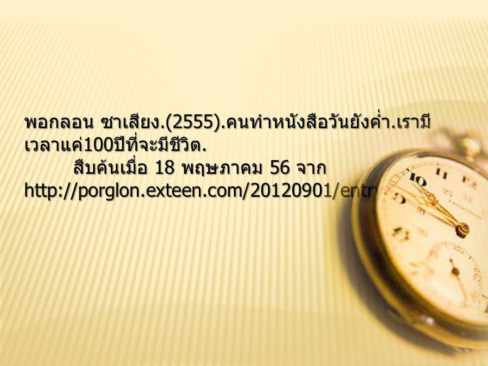 พอกลอน ซาเสียง.(2555).คนทำหนังสือวันยังค่ำ. เรามี เวลาแค่ 100 ปีที่จะมีชีวิต.