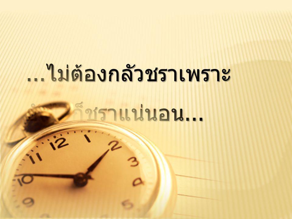 ... ไม่ต้องกลัวสูญเสียคนรัก... ไม่ต้องกลัวสูญเสียคนรัก เพราะวันนั้นต้องมาถึง...