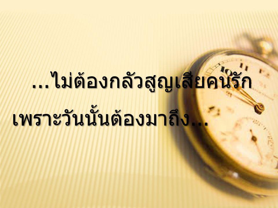 ... ไม่ต้องกลัวถูกวิจารณ์ เพราะทำหรือไม่ทำก็ถูก วิจารณ์อยู่ดี...