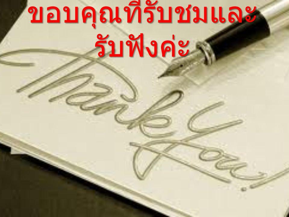ขอบคุณที่รับชมและ รับฟังค่ะ