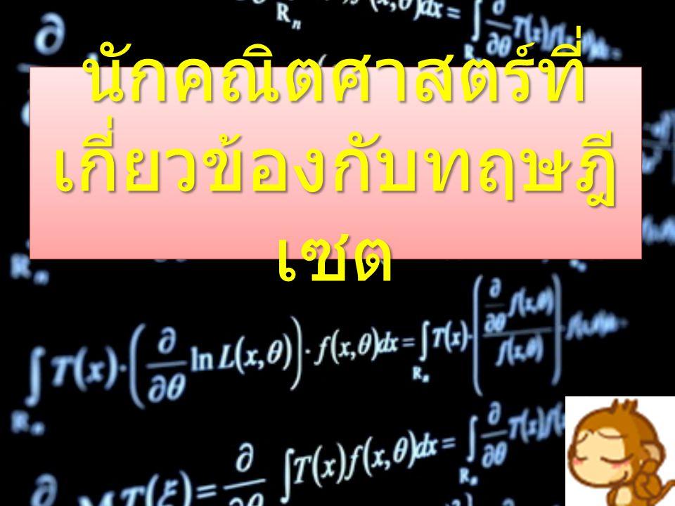 นักคณิตศาสตร์ที่ เกี่ยวข้องกับทฤษฎี เซต