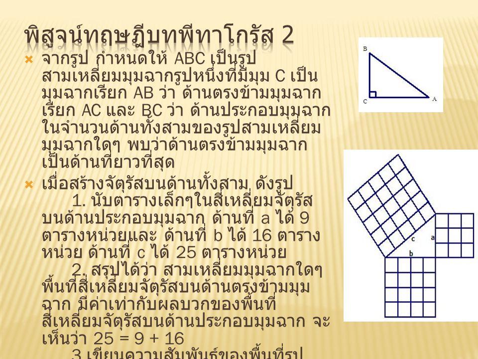  จากรูป กำหนดให้ ABC เป็นรูป สามเหลี่ยมมุมฉากรูปหนึ่งที่มีมุม C เป็น มุมฉากเรียก AB ว่า ด้านตรงข้ามมุมฉาก เรียก AC และ BC ว่า ด้านประกอบมุมฉาก ในจำนว