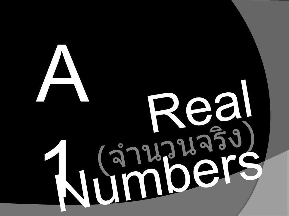 A1A1 Real Numbers ( จำนวนจริง )