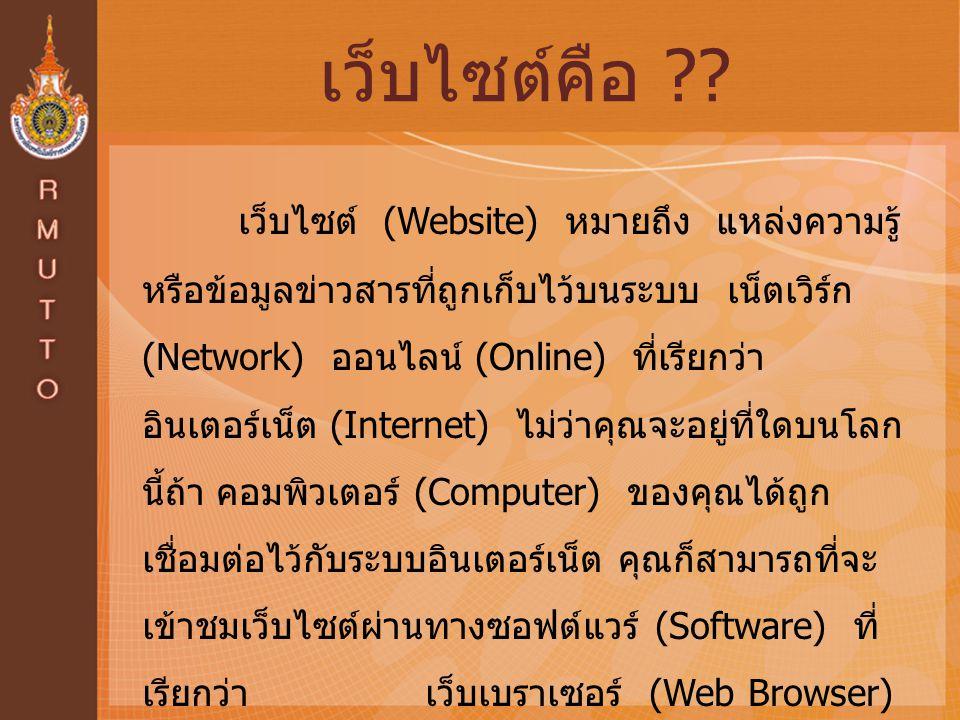 เว็บไซต์คือ ?? เว็บไซต์ (Website) หมายถึง แหล่งความรู้ หรือข้อมูลข่าวสารที่ถูกเก็บไว้บนระบบ เน็ตเวิร์ก (Network) ออนไลน์ (Online) ที่เรียกว่า อินเตอร์