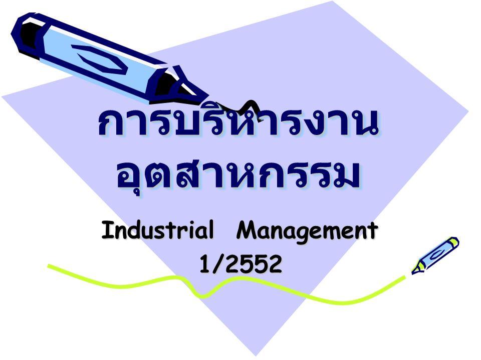 Outline Industrial Management 1.ความรู้เบื้องต้นของการจัดการ อุตสาหกรรม 2.