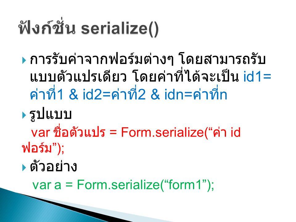  การรับค่าจากฟอร์มต่างๆ โดยสามารถรับ แบบตัวแปรเดียว โดยค่าที่ได้จะเป็น id1= ค่าที่ 1 & id2= ค่าที่ 2 & idn= ค่าที่ n  รูปแบบ var ชื่อตัวแปร = Form.s