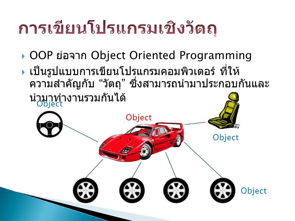 " OOP ย่อจาก Object Oriented Programming  เป็นรูปแบบการเขียนโปรแกรมคอมพิวเตอร์ ที่ให้ ความสำคัญกับ "" วัตถุ "" ซึ่งสามารถนำมาประกอบกันและ นำมาทำงานรวมก"