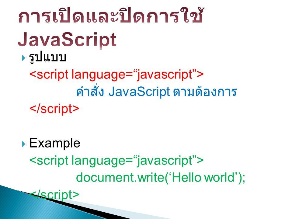  รูปแบบ คำสั่ง JavaScript ตามต้องการ  Example document.write('Hello world');