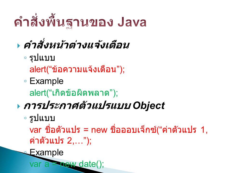 """ คำสั่งหน้าต่างแจ้งเตือน ◦ รุปแบบ alert("""" ข้อความแจ้งเตือน """"); ◦ Example alert("""" เกิดข้อผิดพลาด """");  การประกาศตัวแปรแบบ Object ◦ รูปแบบ var ชื่อตัวแ"""