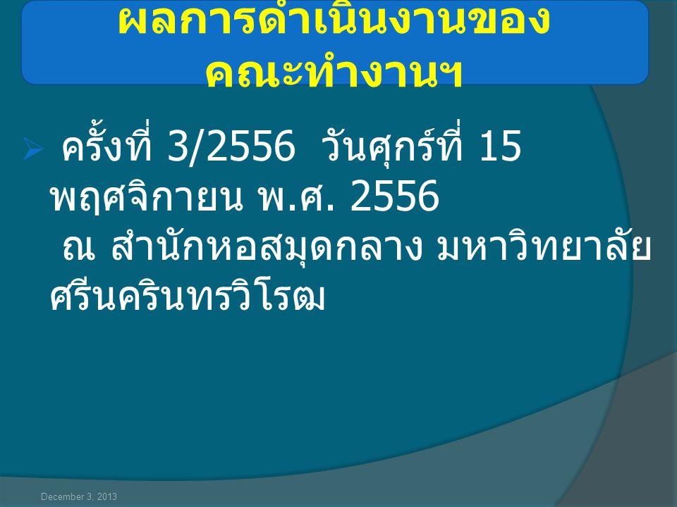 Information Hub… การกระจาย ความรู้ มุ่งสู่อาเซียน นางสาวแสงเดือน คำมีสว่าง บรรณารักษ์จากศูนย์บรรณสารและ สื่อการศึกษา มหาวิทยาลัยแม่ฟ้าหลวง เมื่อวันที่ 28 กุมภาพันธ์ พ.