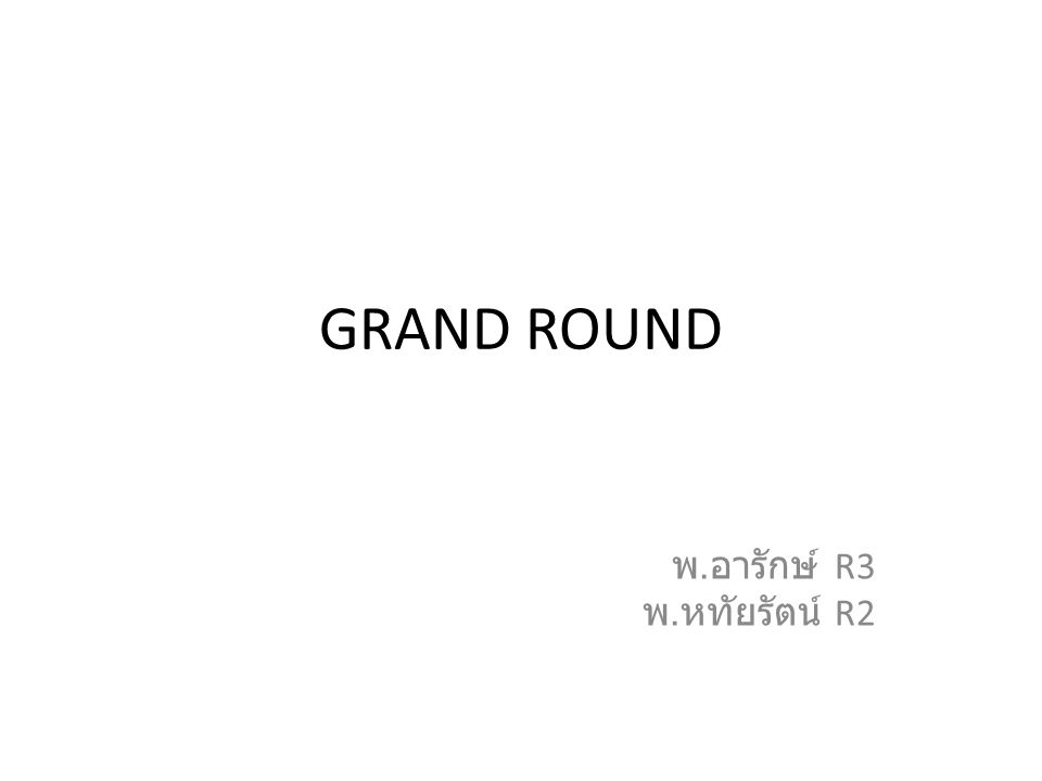 GRAND ROUND พ. อารักษ์ R3 พ. หทัยรัตน์ R2
