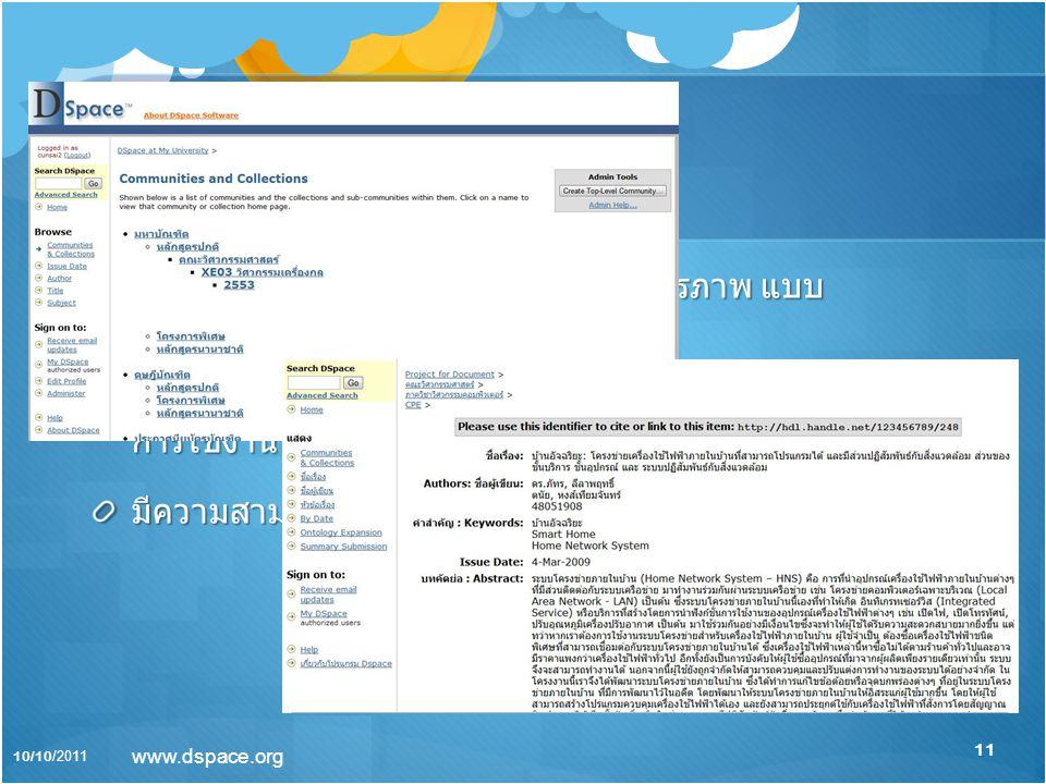 Dspace ระบบคลังเอกสารดิจิตอลที่มีความเสถียรภาพ แบบ ซอฟท์แวร์เสรี (Open source) มีความสามารถในการควบคุมการเข้าถึง และการจัดการสิทธิ การใช้งาน มีความสามารถค้นคืนเอกสารดิจิตอล 10/10/2011 11 www.dspace.org