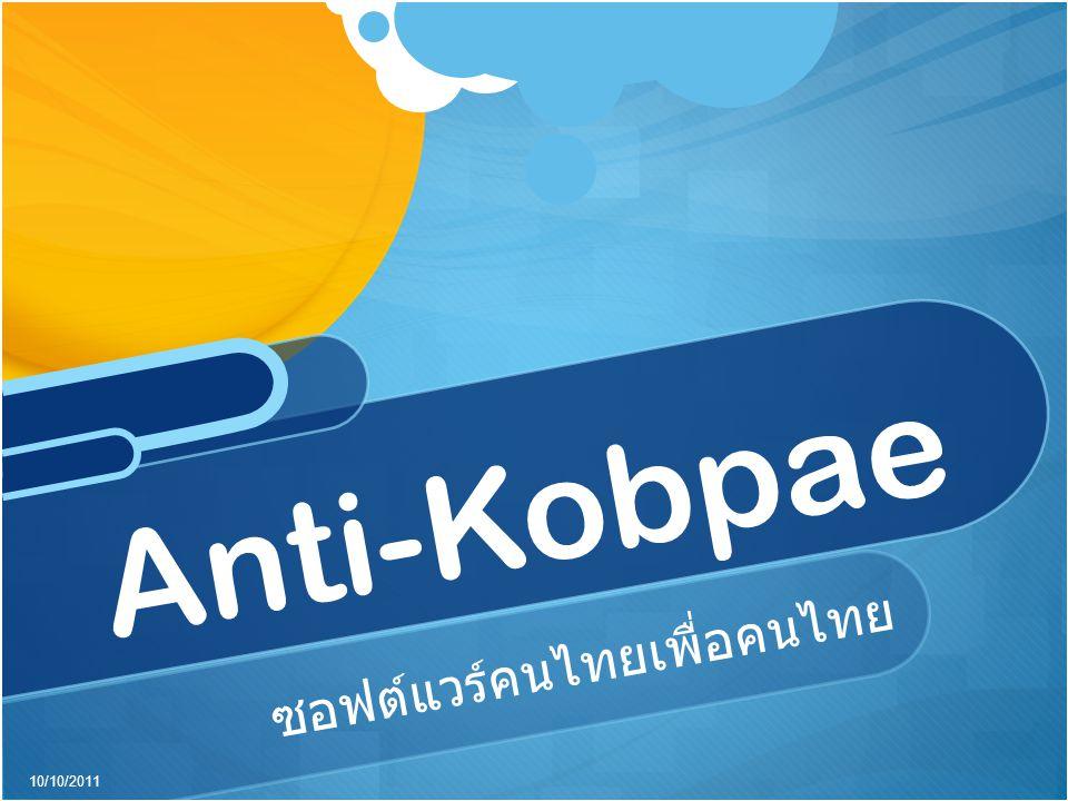 ซอฟต์แวร์คนไทยเพื่อคนไทย Anti-Kobpae 10/10/2011