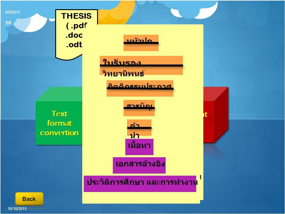 8/9/2011 20 THESIS (.pdf.docx.odt ) Text format convertion หน้าปก ใบรับรองวิทยานิพนธ์ กิตติกรรมประกาศ สารบัญ คำนำ เนื้อหา เอกสารอ้างอิง ประวัติการศึกษา และการทำงาน หน้าปก ใบรับรอง วิทยานิพนธ์ กิตติกรรมประกาศ สารบัญ คำ นำ เนื้อหา เอกสารอ้างอิง ประวัติการศึกษา และการทำงาน 10/10/2011