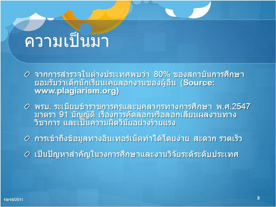 ความเป็นมา จากการสำรวจในต่างประเทศพบว่า 80% ของสถาบันการศึกษา ยอมรับว่าเด็กนักเรียนเคยลอกงานของผู้อื่น (Source: www.plagiarism.org) พรบ.