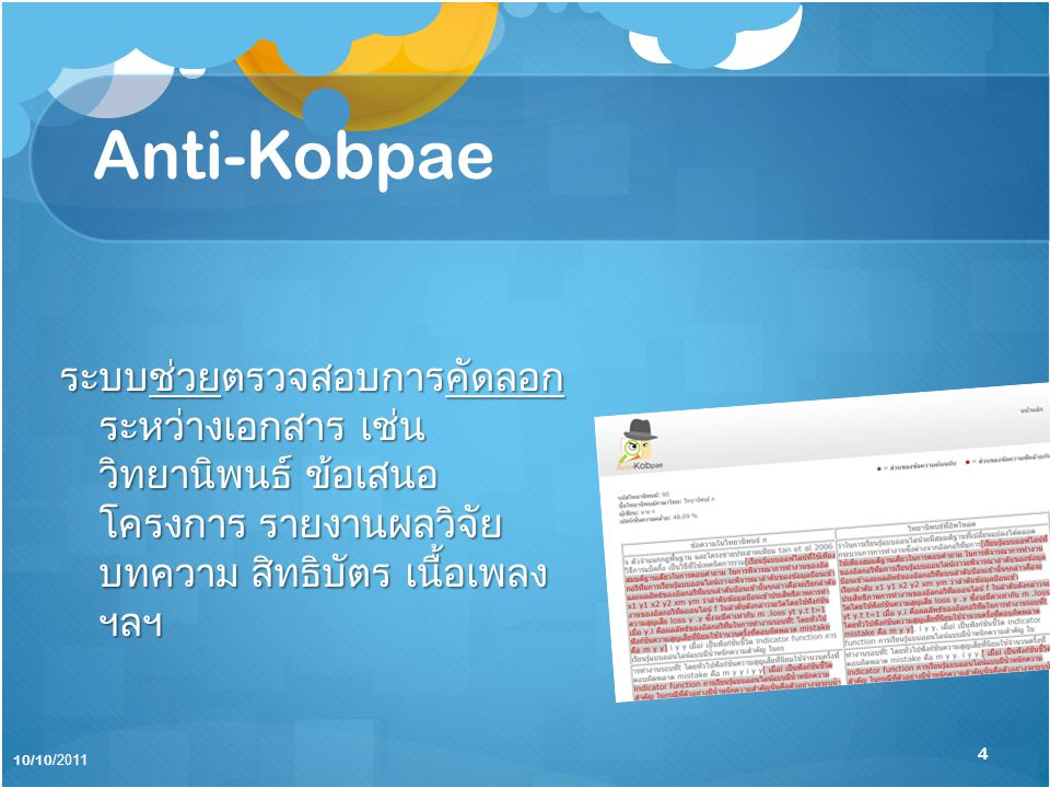 Anti-Kobpae ระบบช่วยตรวจสอบการคัดลอก ระหว่างเอกสาร เช่น วิทยานิพนธ์ ข้อเสนอ โครงการ รายงานผลวิจัย บทความ สิทธิบัตร เนื้อเพลง ฯลฯ 10/10/2011 4