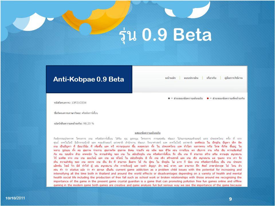 รุ่น 0.9 Beta Anti-Kobpae 0.9 Beta 10/10/2011 9