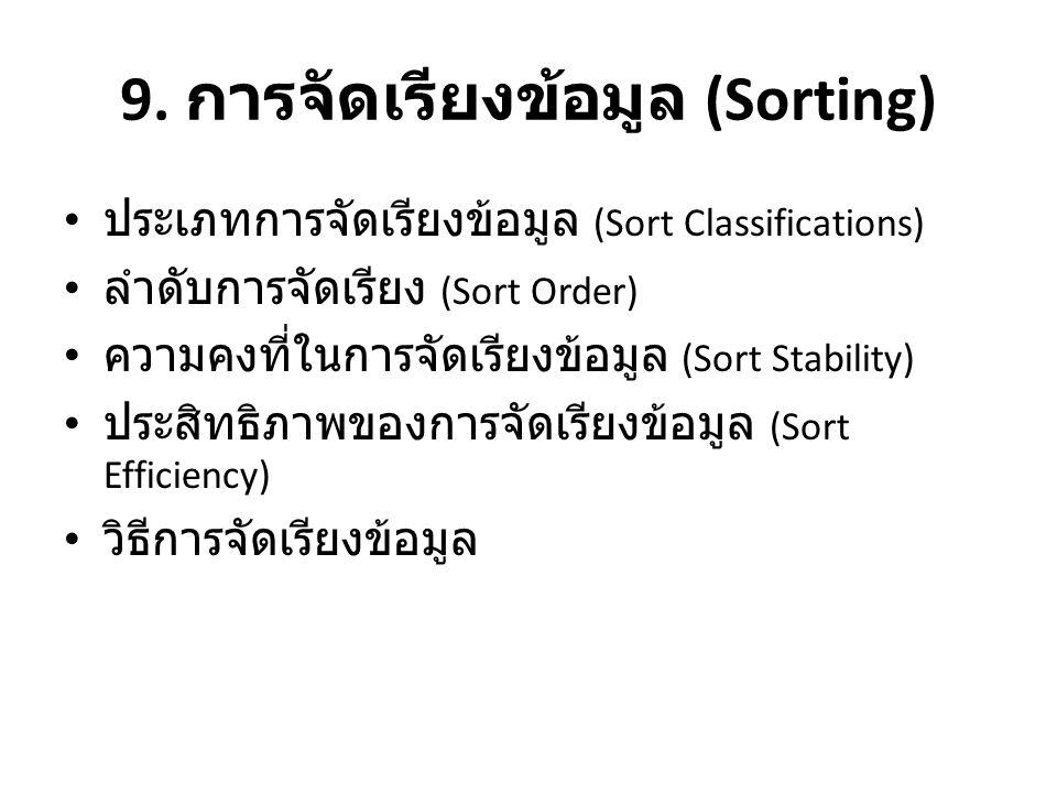 9. การจัดเรียงข้อมูล (Sorting) • ประเภทการจัดเรียงข้อมูล (Sort Classifications) • ลำดับการจัดเรียง (Sort Order) • ความคงที่ในการจัดเรียงข้อมูล (Sort S