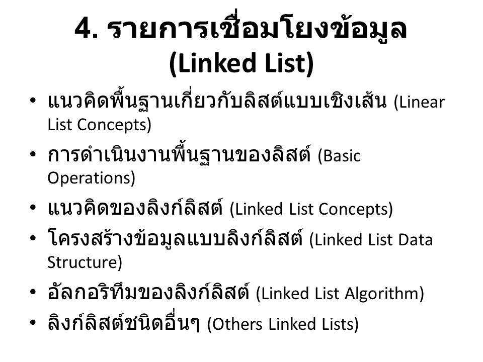 4. รายการเชื่อมโยงข้อมูล (Linked List) • แนวคิดพื้นฐานเกี่ยวกับลิสต์แบบเชิงเส้น (Linear List Concepts) • การดำเนินงานพื้นฐานของลิสต์ (Basic Operations