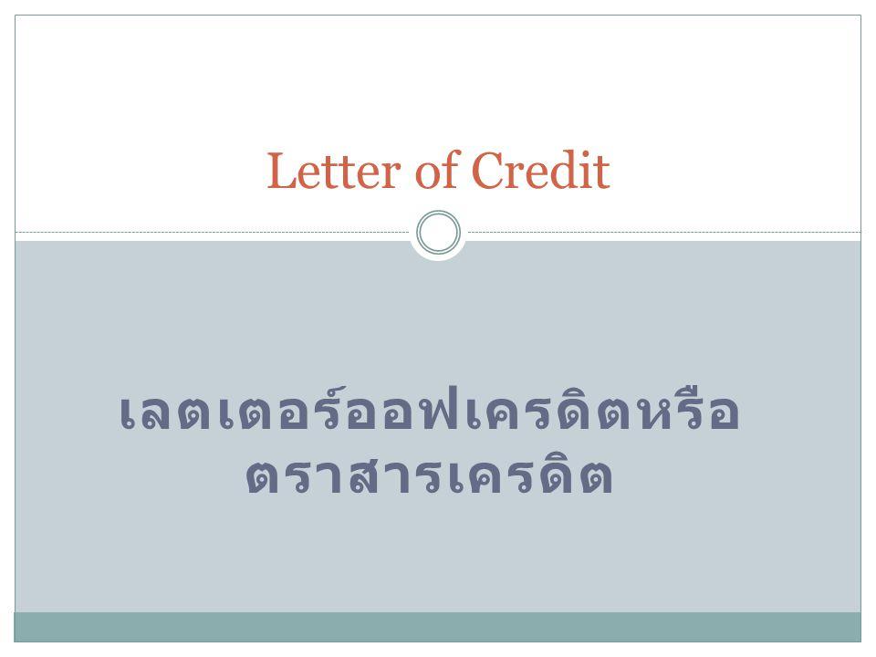เลตเตอร์ออฟเครดิตหรือ ตราสารเครดิต Letter of Credit