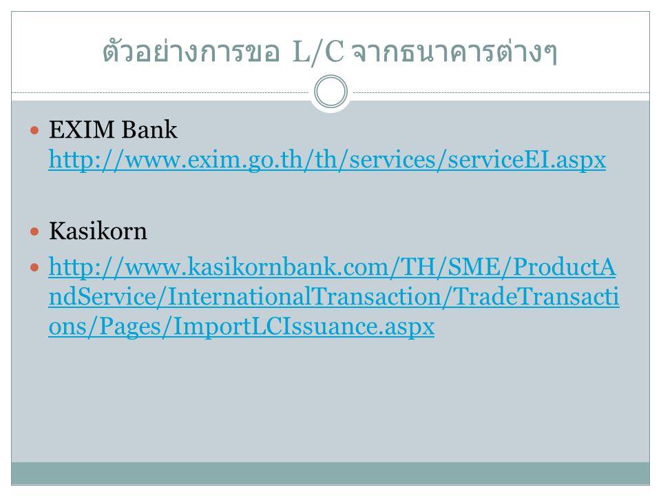 ตัวอย่างการขอ L/C จากธนาคารต่างๆ  EXIM Bank http://www.exim.go.th/th/services/serviceEI.aspx http://www.exim.go.th/th/services/serviceEI.aspx  Kasik