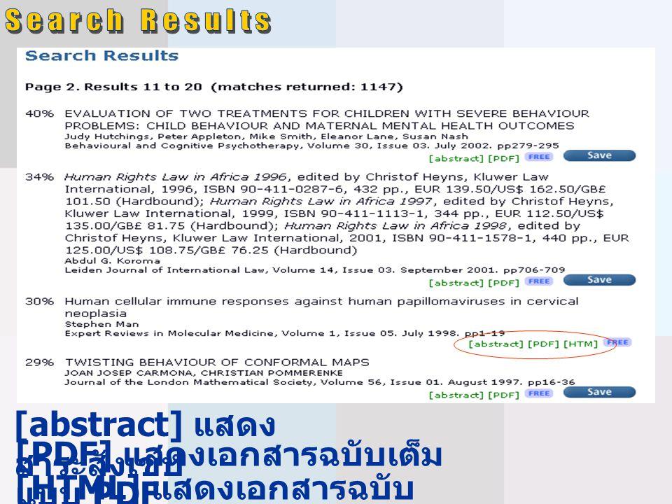 [abstract] แสดง สาระสังเขป [PDF] แสดงเอกสารฉบับเต็ม แบบ PDF [HTML] แสดงเอกสารฉบับ เต็มแบบ HTML
