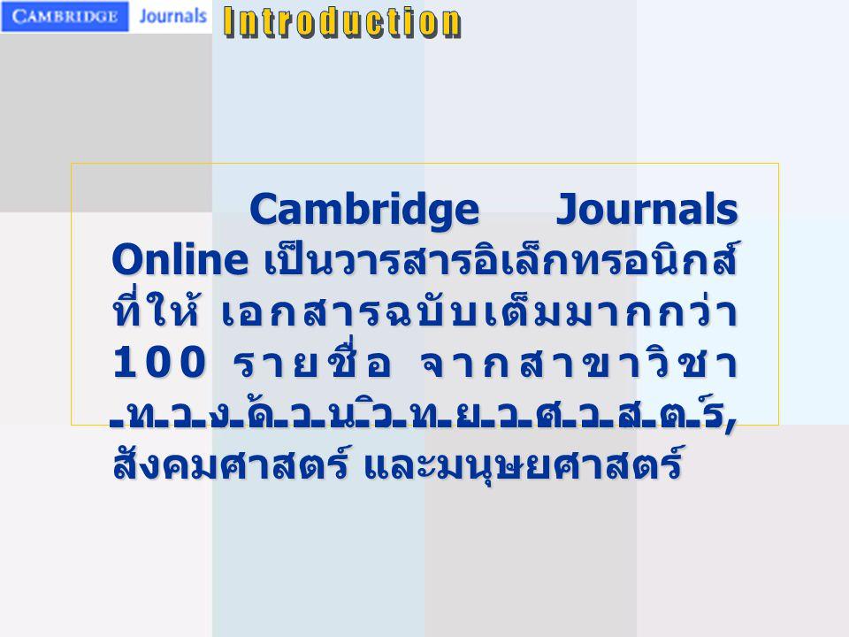 Cambridge Journals Online เป็นวารสารอิเล็กทรอนิกส์ ที่ให้ เอกสารฉบับเต็มมากกว่า 100 รายชื่อ จากสาขาวิชา ทางด้านวิทยาศาสตร์, สังคมศาสตร์ และมนุษยศาสตร์