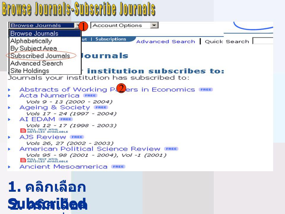 1 2 1. คลิกเลือก Subscribed Journals 2. คลิกเลือก วารสารที่ต้องการ