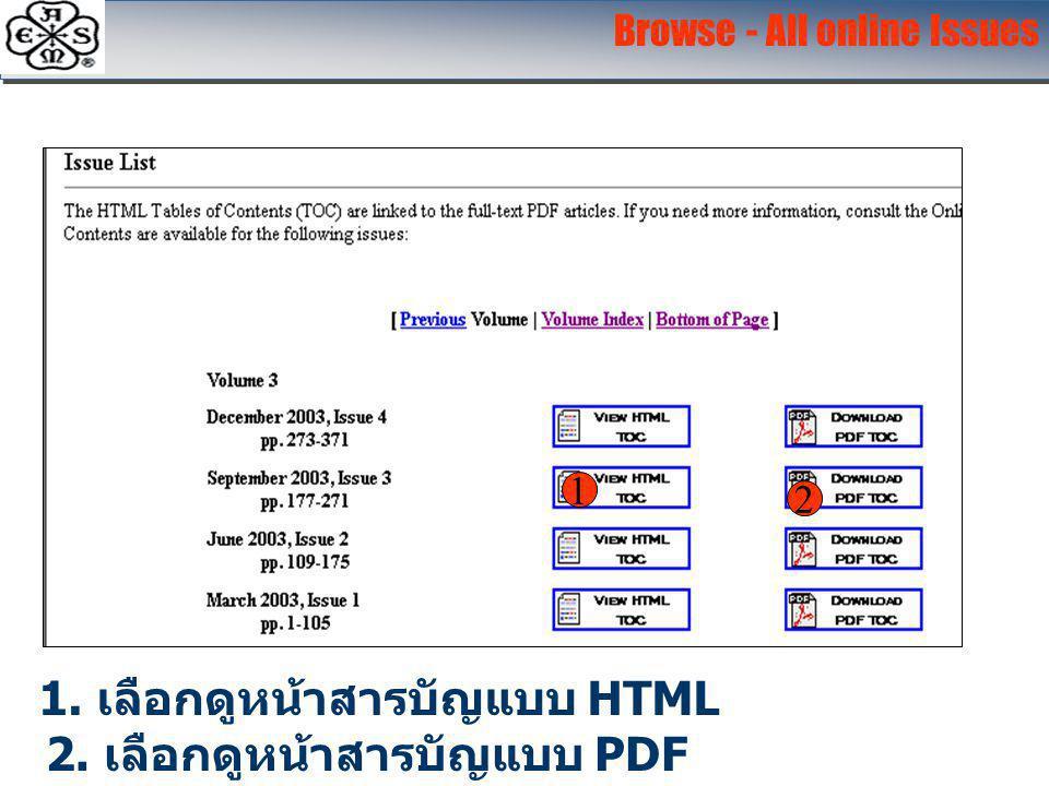 1. เลือกดูหน้าสารบัญแบบ HTML 1 2. เลือกดูหน้าสารบัญแบบ PDF 2 Browse - All online Issues