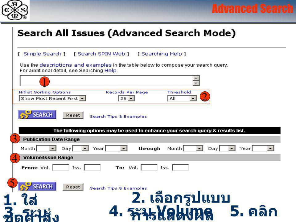 Advanced Search 1 1. ใส่ ชุดคำสั่ง 2 2. เลือกรูปแบบ การแสดงผล 3 3.