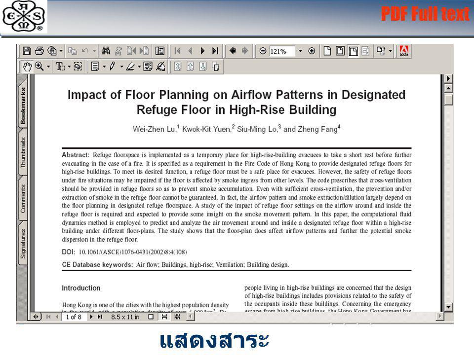 PDF Full text แสดงสาระ บทความฉบับเต็ม