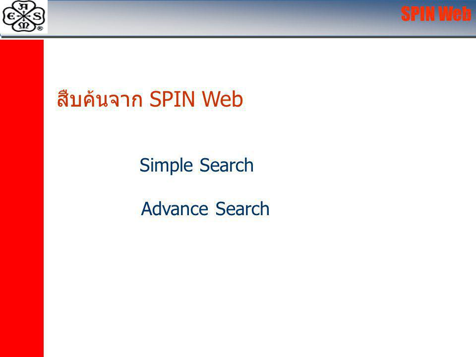 สืบค้นจาก SPIN Web Simple Search Advance Search SPIN Web