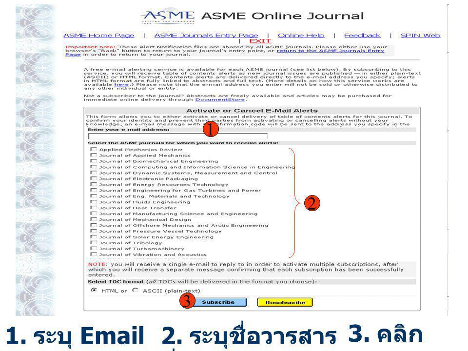 1. ระบุ Email Address 2. ระบุชื่อวารสาร ที่ต้องการ 3. คลิก Subscribe 1 2 3