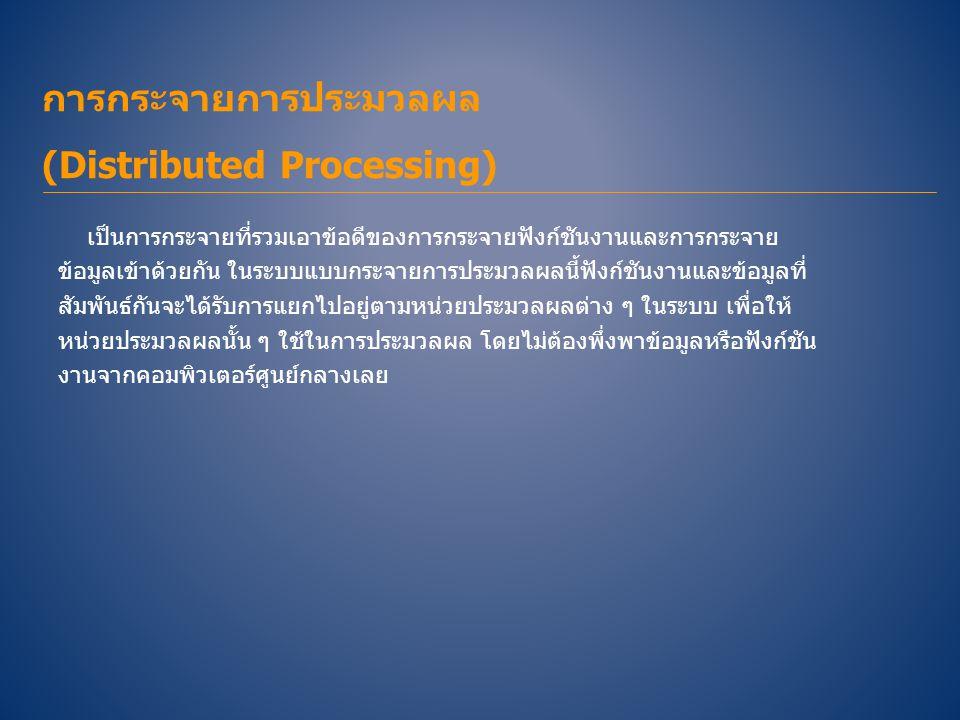 การกระจายการประมวลผล (Distributed Processing) เป็นการกระจายที่รวมเอาข้อดีของการกระจายฟังก์ชันงานและการกระจาย ข้อมูลเข้าด้วยกัน ในระบบแบบกระจายการประมว