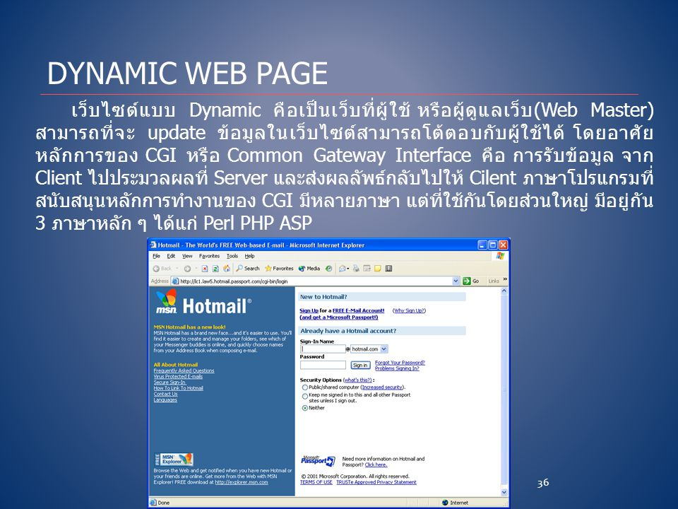 DYNAMIC WEB PAGE เว็บไซต์แบบ Dynamic คือเป็นเว็บที่ผู้ใช้ หรือผู้ดูแลเว็บ(Web Master) สามารถที่จะ update ข้อมูลในเว็บไซต์สามารถโต้ตอบกับผู้ใช้ได้ โดยอ